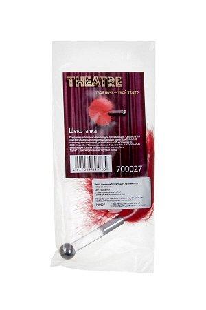 Пуховая мини-палочка для ласк TOYFA Theatre