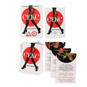 Ролевая игра для двоих СЕКС КАК В КИНО (40 карт)