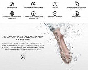 Вакуум-волновой бесконтактный клиторальный стимулятор Satisfyer PRO 2 (11 режимов)