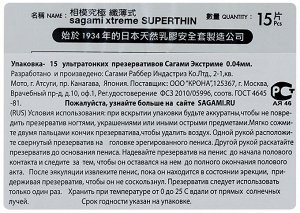 Презервативы ультратонкие Sagami Xtreme 0,04 мм №15 (15 шт.)