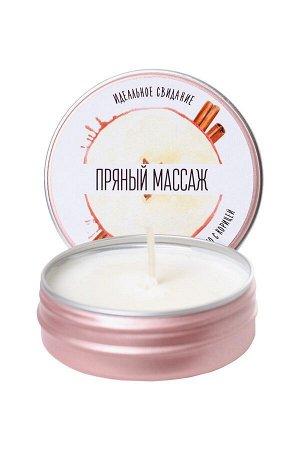 Массажная свеча «Пряный массаж» с ароматом яблока и корицы (30 мл)