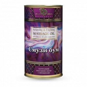 """Натуральное массажное масло с феромонами """"Смузи бум"""" (50 мл)"""
