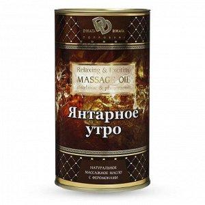"""Натуральное массажное масло с феромонами """"Янтарное утро"""" (50 мл)"""