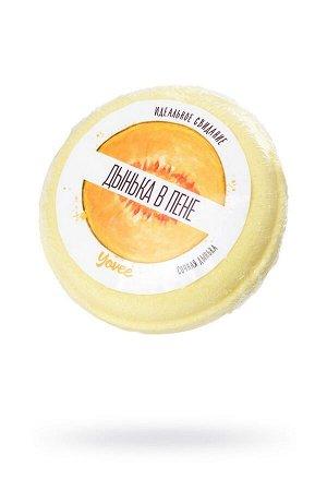 Бомбочка для ванны «Дынька в пене» с ароматом сочной дыни (70 г)
