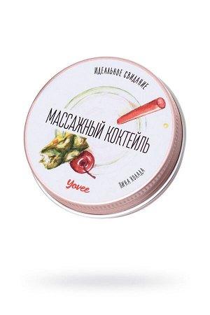 Массажная свеча «Массажный коктейль» с ароматом Пина колады (30 мл)