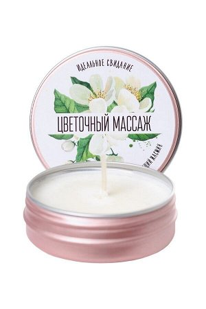 Массажная свеча «Цветочный массаж» с ароматом жасмина (30 мл)