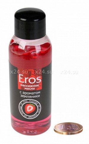 Масло Eros для эротического массажа с ароматом земляники (75 мл)