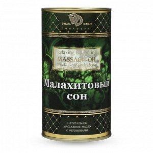 """Натуральное массажное масло с феромонами """"Малахитовый сон"""" (50 мл)"""