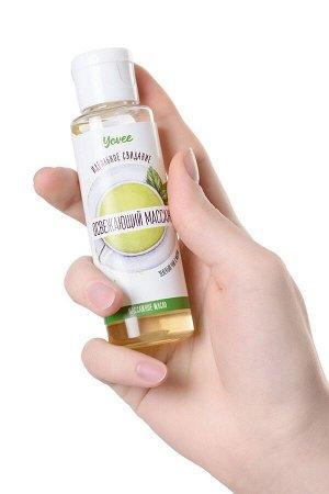 Масло для массажа «Освежающий массаж» с ароматом зеленого чая и мяты (50 мл)