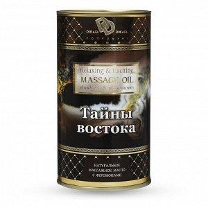 """Натуральное массажное масло с феромонами """"Тайны востока"""" (50 мл)"""