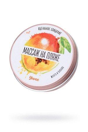 Массажная свеча «Массаж на пляже» с ароматом манго и папайи (30 мл)
