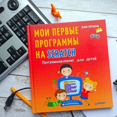 Читайте! Развивайтесь. Живите радостно. Детям и взрослым. — Программирование для детей — Детская литература