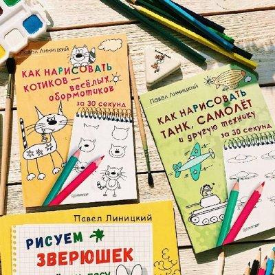 Мотивируем ребенка читать. Обучение чтения с нуля. — Творческий досуг. Рисовалки, мастерилки — Книги