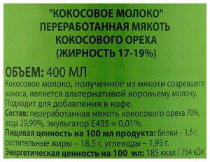 Aroy-D Молоко кокосовое(17-19%) 400 мл