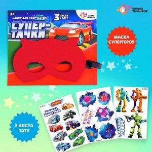 Набор детских татуировок + маска супергероя «Супертачки»