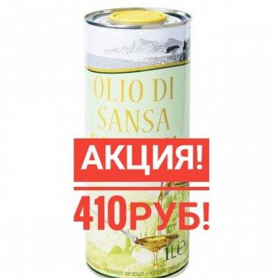 Савоярди!Mutti .Масло оливков. Италия!Продукты из Испании.   — Оливковое масло здесь!!!+Акция! — Растительные масла