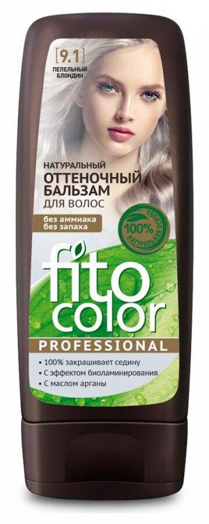 Оттеночный бальзам д/вол.FitoColorProff т.Пепельный  блондин /16/ арт. 1240
