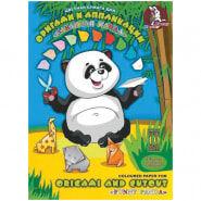 """Цветная бумага для оригами и аппликации Лилия Холдинг """"Забавная панда"""", A4, 10л., 10цв., в папке"""