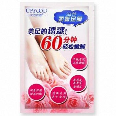 ВСЕ ХИТЫ ✿ ЛЮБИМАЯ ЗАКУПКА ✿ Огромный выбор КОСМЕТИКИ  — Педикюрные носочки для ног, маски-перчатки для рук — Для тела