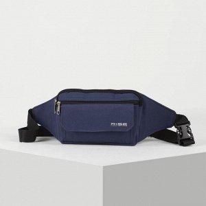 Сумка поясная, отдел на молнии, 3 наружных кармана, цвет синий