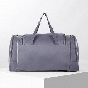 Сумка дорожная, отдел на молнии, 3 наружных кармана, длинный ремень, цвет серый