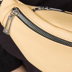 Сумка поясная, отдел на молнии, наружный карман, цвет кремовый