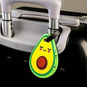 Бирка для чемодана «Авокадо»