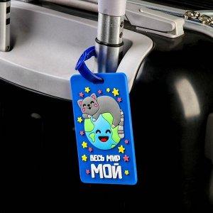 Бирка для чемодана «Весь мир мой»