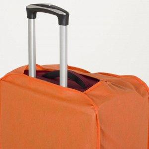 """Чехол для чемодана 24"""", цвет оранжевый"""