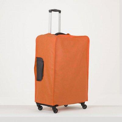 Галант-маркет! Огромный выбор для всей семьи — Чехлы для чемодана — Дорожные сумки