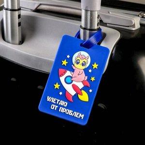 Бирка для чемодана «Улетаю от проблем»