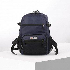 Рюкзак туристический, 30 л, отдел на молнии, наружный карман, 2 боковые сетки, цвет синий