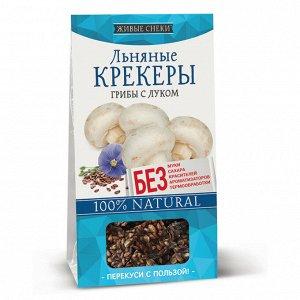 """КРЕКЕРЫ/Льняные крекеры """"Грибы с луком"""", упаковка 60г"""