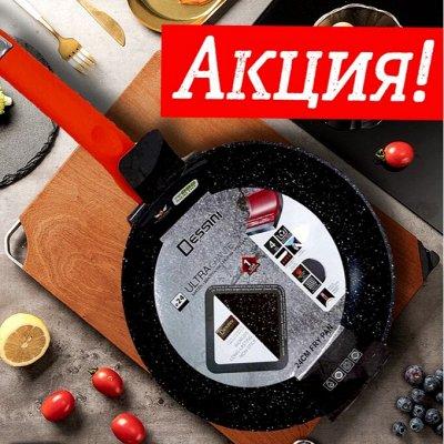 ✌ ОптоFFкa*Всё для кухни и дома и отдыха*✌  — Сковороды Dessini — Сковороды