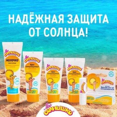 Экспресс! Подгузники YOURSUN  - 599 рублей! — Детская защита, крема. — Кремы