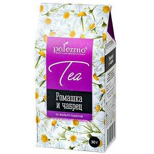 Чайный напиток POLEZZNO ромашка и чабрец 20 пакетов 1 уп.х 21 шт.