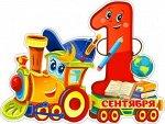 """Вырубной плакат """"Паровозик 1 сентября"""""""