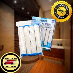 Комплект 4-х фильтров для леек SkinCares AquaDuo Mountain Falls/Crystal Stream