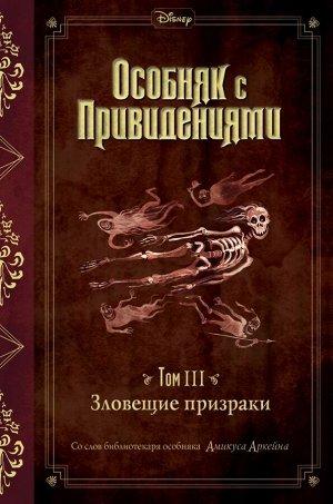 Эспозито Д. Зловещие призраки (выпуск 3)