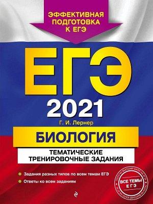Лернер Г.И. ЕГЭ-2021. Биология. Тематические тренировочные задания