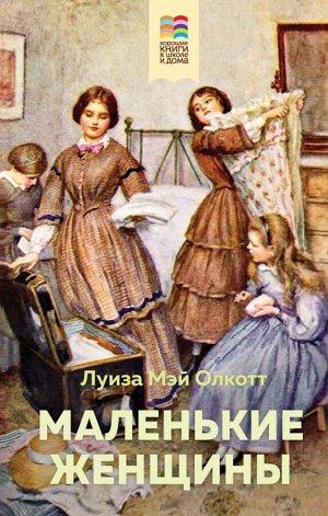 Олкотт Л.М. Маленькие женщины (с иллюстрациями)