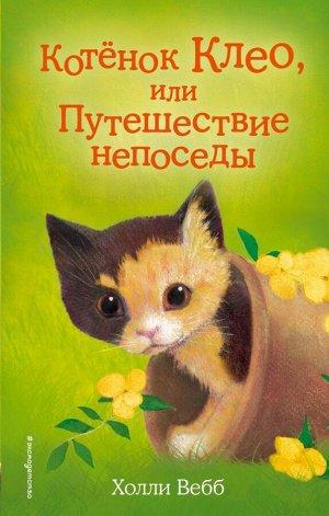 Вебб Х. Котёнок Клео, или Путешествие непоседы (выпуск 33)