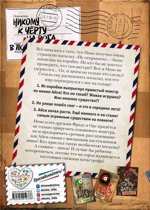 Хаберзак Ш. Не открывать! Кусается! (#1)
