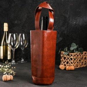 Чехол для бутылки «Истина в вине», искусственная кожа