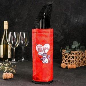 Термочеxол для бутылки «Время пить вино»