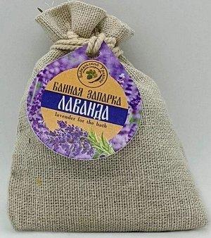Лаванда Состав: цвет лаванды крымской. Мешочек с травами можно использовать в бане, в сауне, при приеме ванны. Запарка из лаванды даёт приятный, тёплый аромат и усиливает полезный эффект парной процед