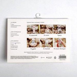 Кукла-оберег «Семья», набор для творчества 21 х 14,85 см