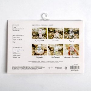 Кукла-оберег «Травница», набор для творчества 21 х 14,85 см