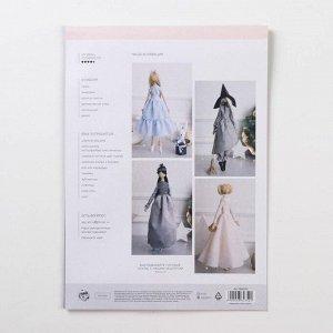Мягкая кукла «Карла», набор для шитья 21 ? 0,5 ? 29,7 см