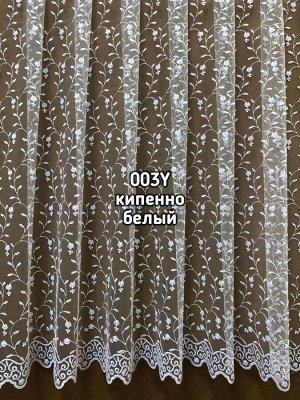 Тюль вышивка (003Y) (Белый кипельно) Цена за 4 метра изделия по ширине с пошивом и шторной тесьмой